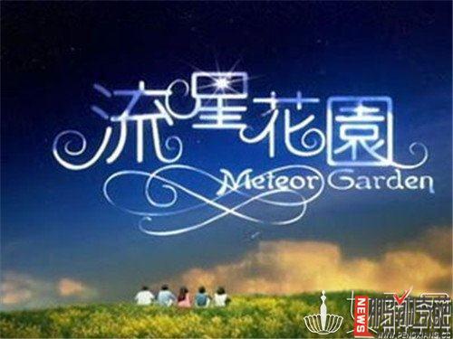资讯生活【图】周渝民将出演新版《流星花园》吗 自曝想要配角